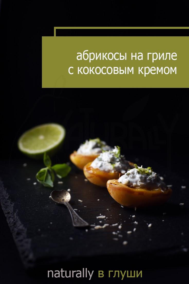 Абрикосы на гриле с кокосовым кремом | Блог Naturally в глуши