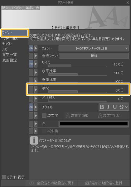 クリスタのサブツール詳細ウィンドウ「字間」(テキスト)
