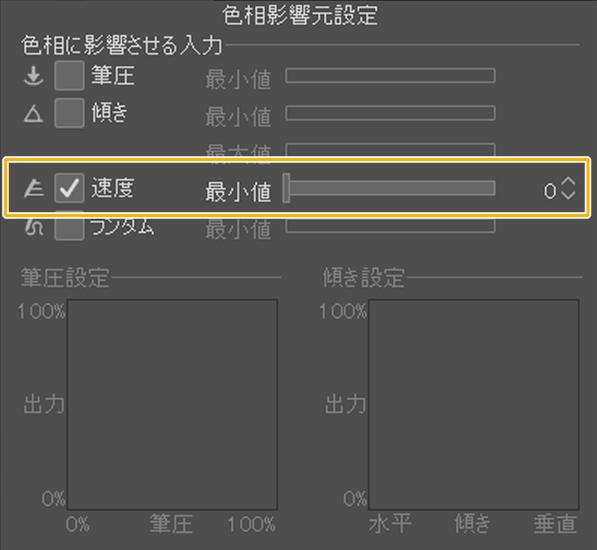 クリスタ「色の変化」の影響元設定(速度)