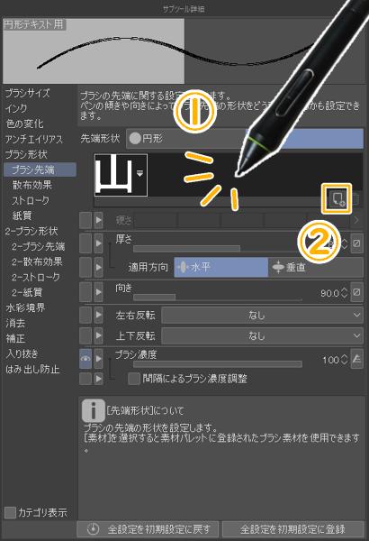 クリスタのサブツール詳細「先端形状」に素材を追加設定