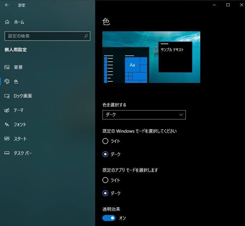 Windows10 ダークモード設定