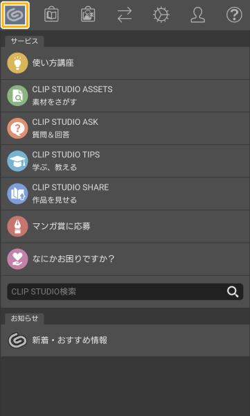 スマホ版クリスタでのCLIP STUDIO
