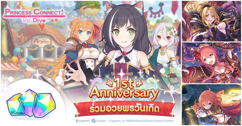 Princess Connect! Re: Dive ฉลอง 1st Anniversary แจกของเพียบ!