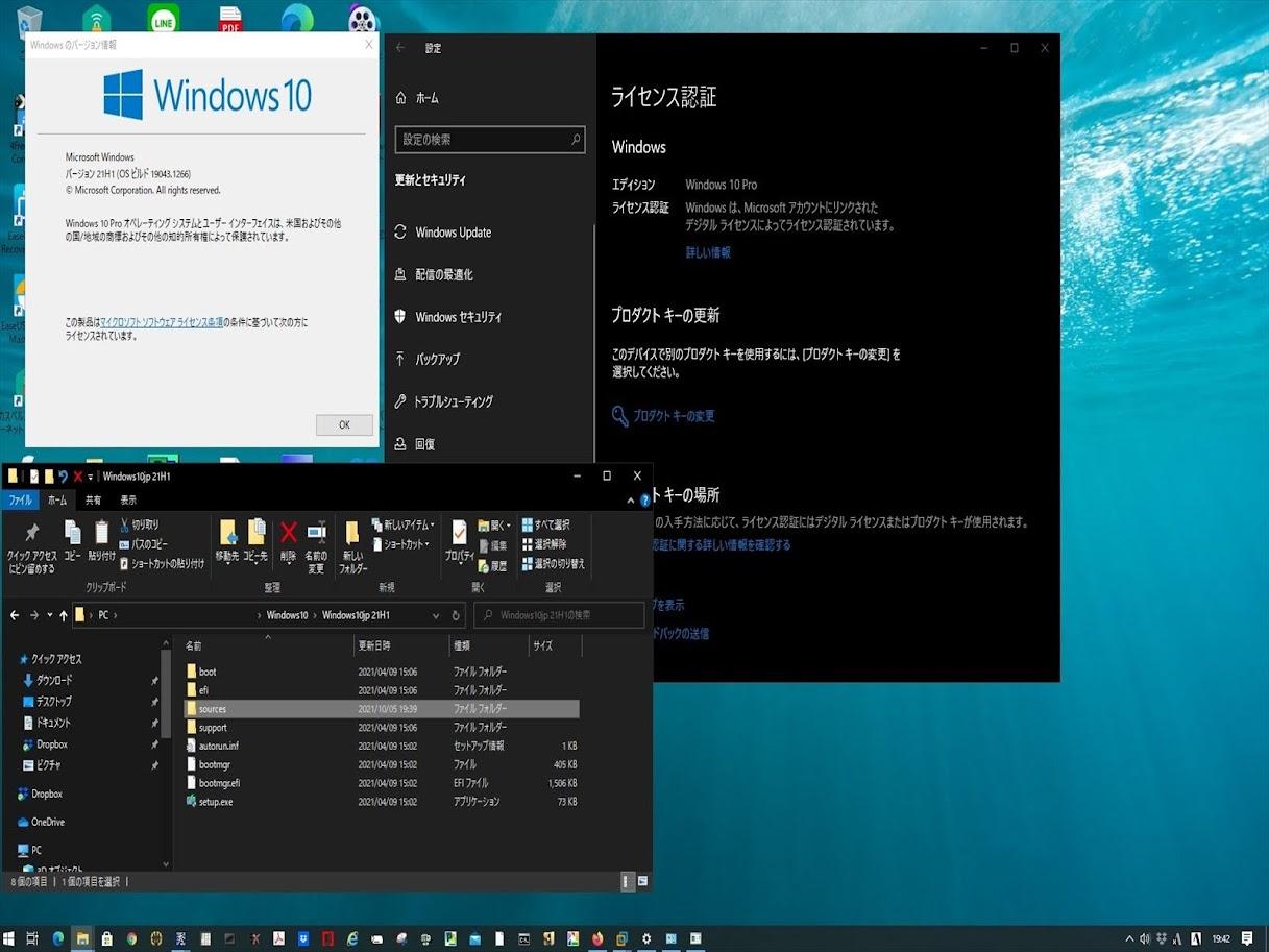 レガシーPCをWindows11へUpgradeする