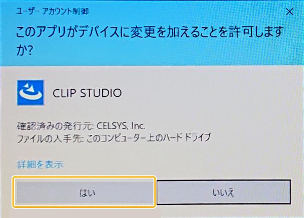 CLIP STUDIO「このアプリがデバイスに変更を加えることを許可しますか?」