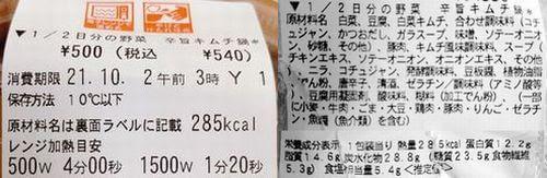 セブンイレブン  1/2日分の野菜 旨辛キムチ鍋 カロリー