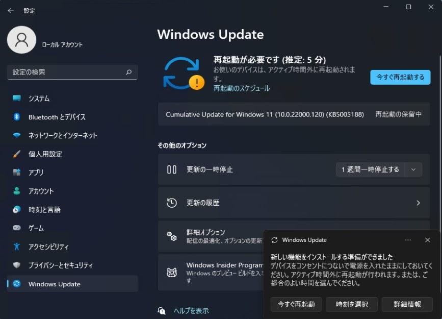KB5005188降臨 Windows11 220000.120 エラー 0x800f0988を何となくクリアー