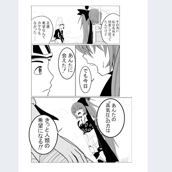 バリアス・サン5_14(プレビュー)