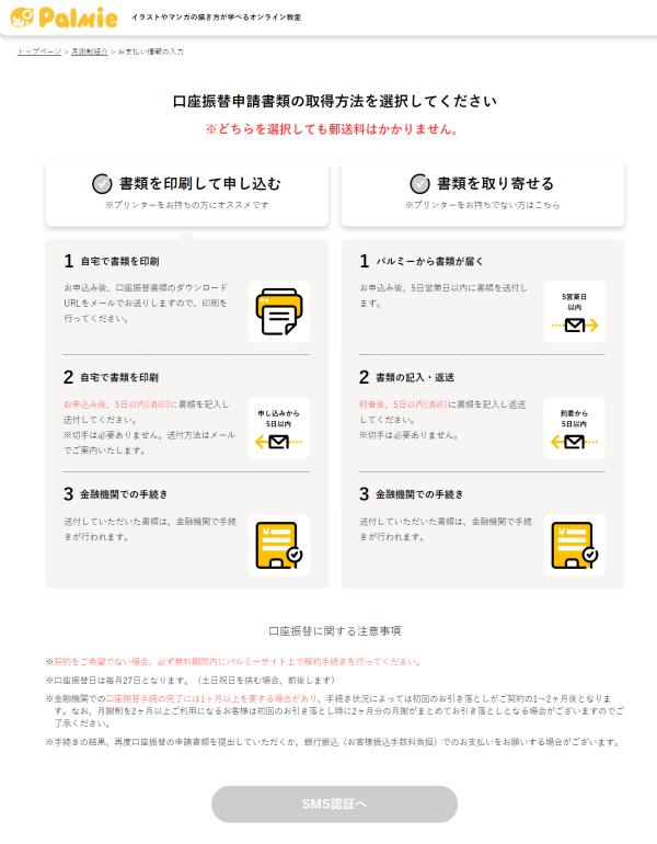 パルミー申し込み(口座振替申請書類の取得方法選択)