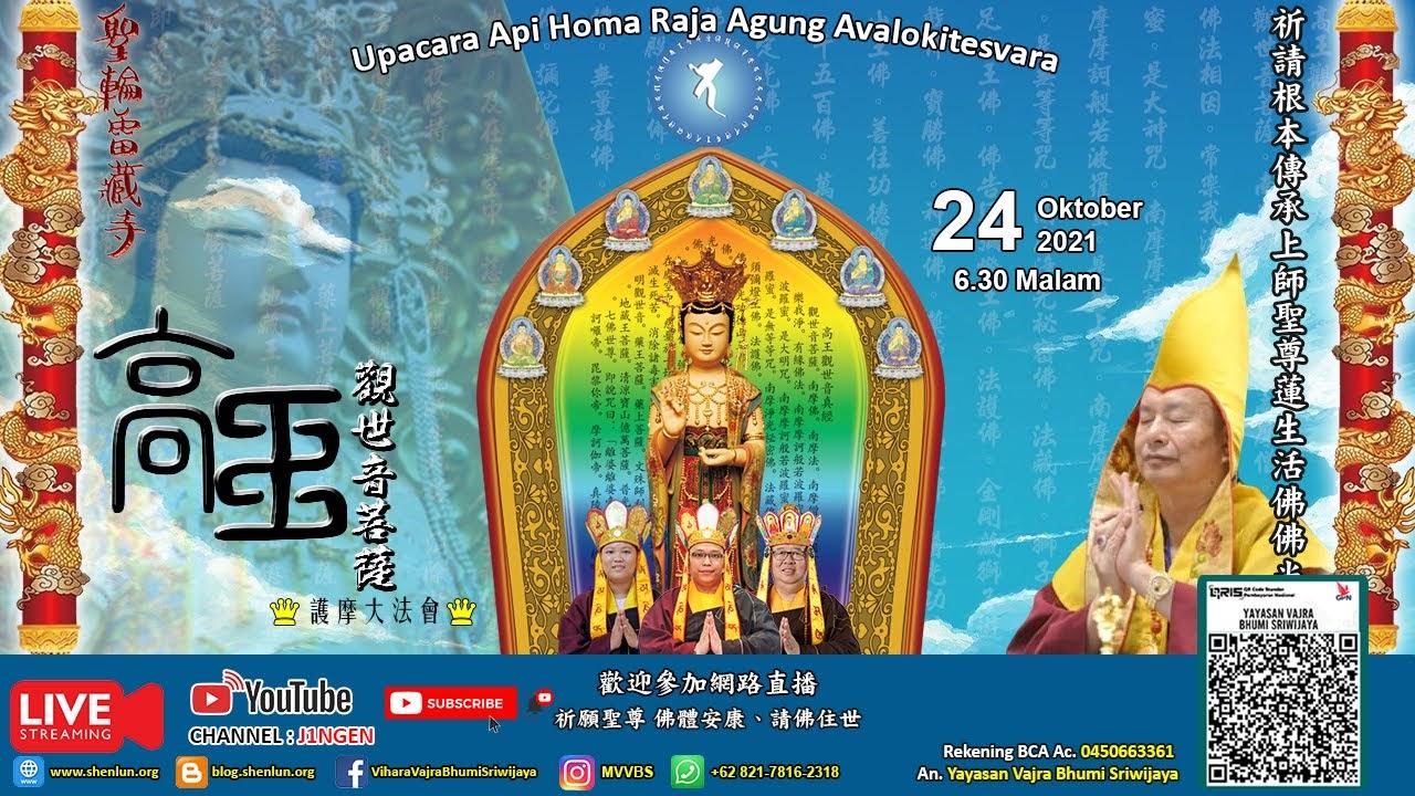 Upacara Api Homa Raja Agung Avalokitesvara