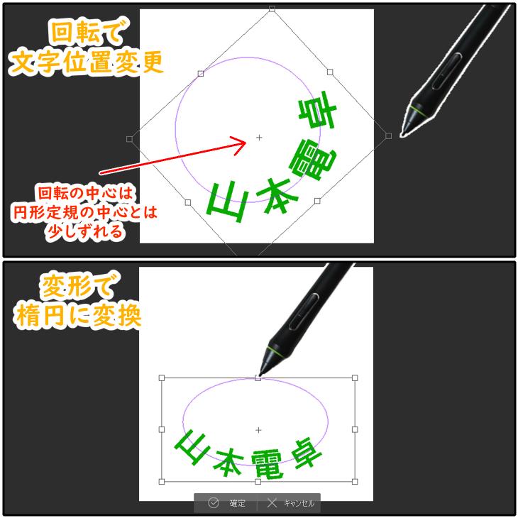 クリスタで円形テキストを描画(変形)