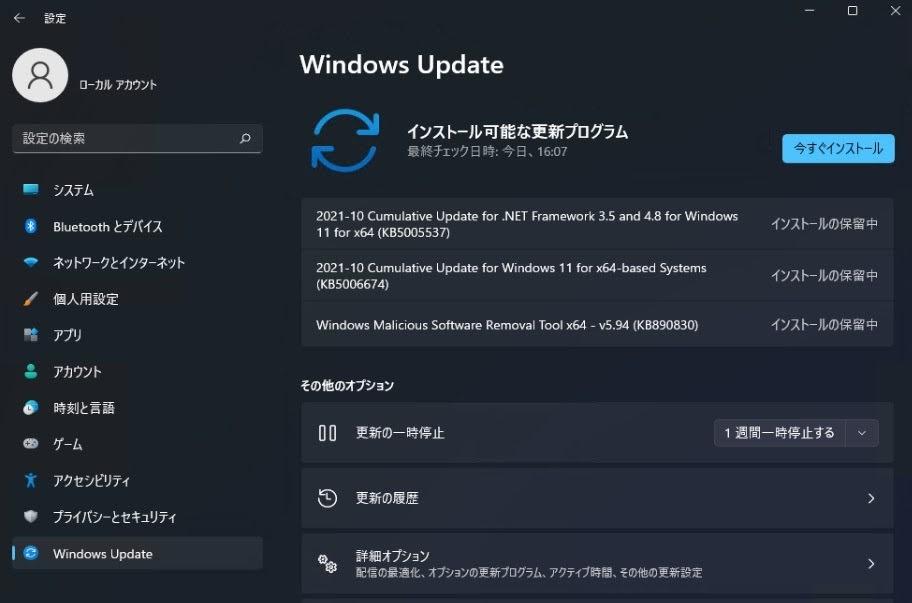 早くもCumulative Update for Windows11 KB5006674 Windows11 build 22000.258