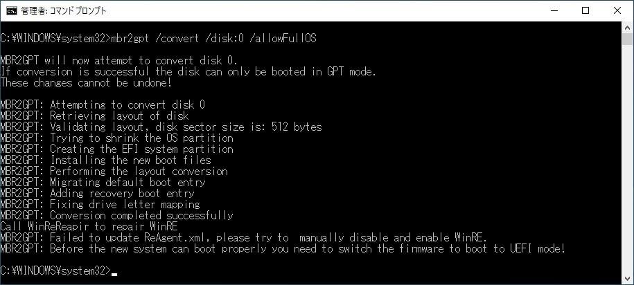 MBR2GPT.EXEを利用し、パーティションテーブルをMBR からGPTに変換する