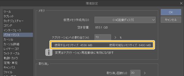 クリスタ環境設定「アプリケーションへの割り当て」(使用するメモリサイズ・仕様可能なメモリサイズ)