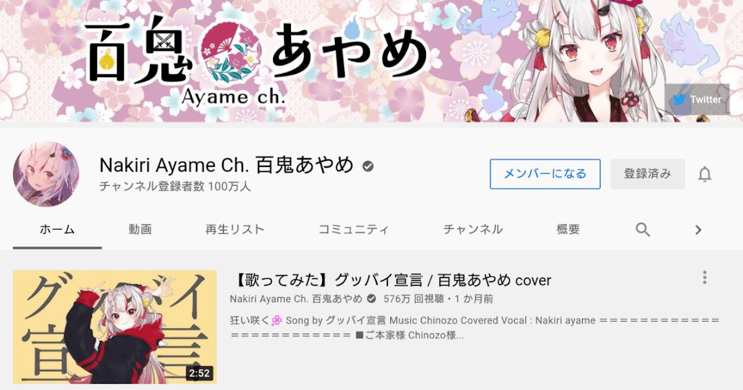 Nakiri Ayame Ch. 百鬼あやめ YouTube公式チャンネル