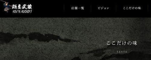 麺屋武蔵 公式サイト