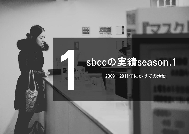 sbccの実績season.1