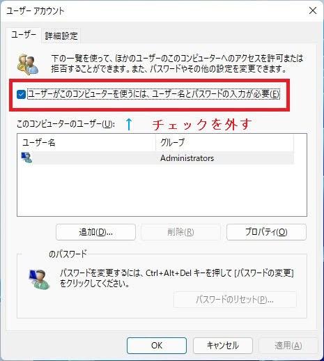 Windows11の自動ログインの設定 netplwiz