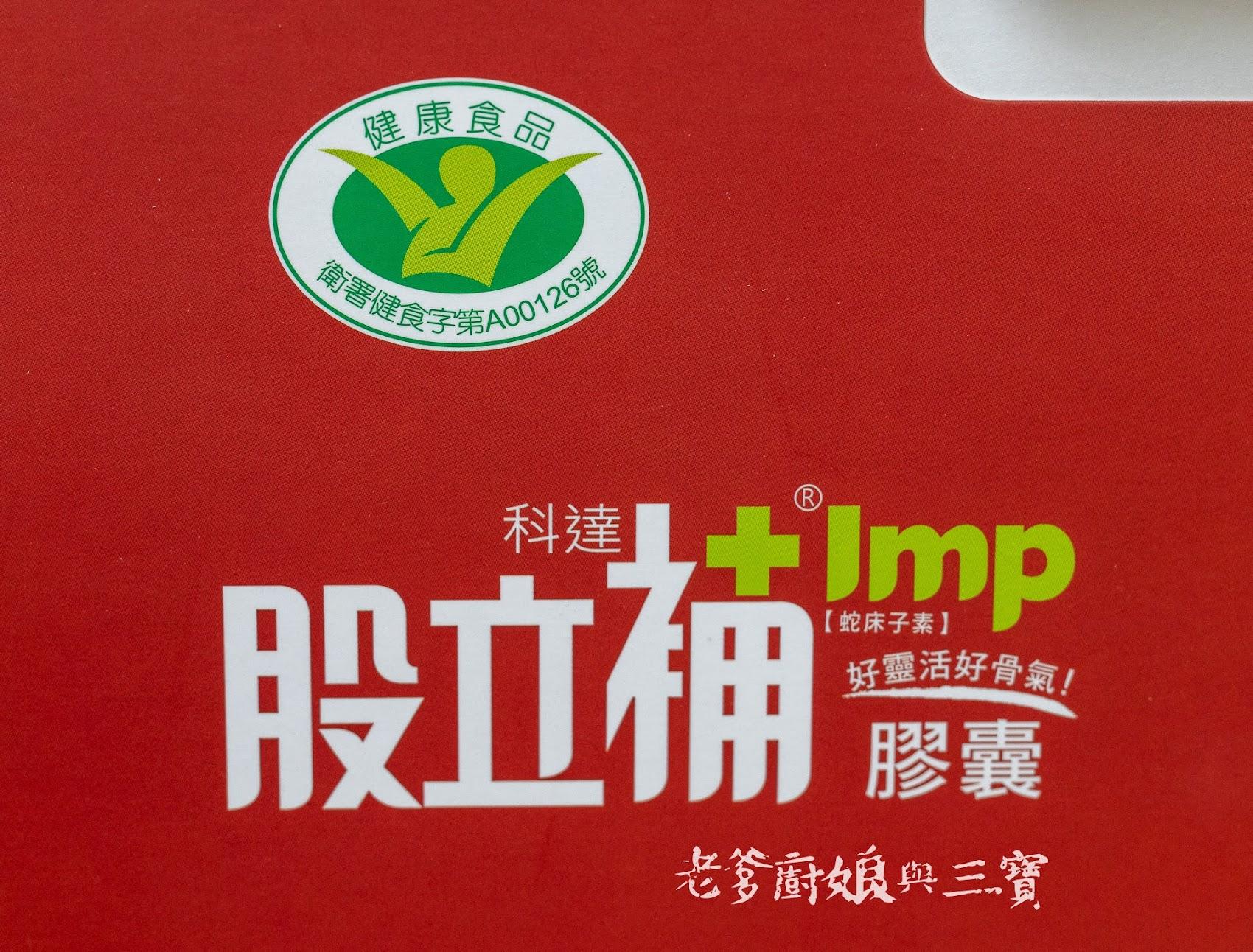 「家後股立補」,擁有國家認證小綠人標章的補骨保健食品推薦!漢方早已超越你的想像!