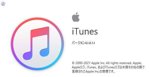 バージョン12.12.1.1