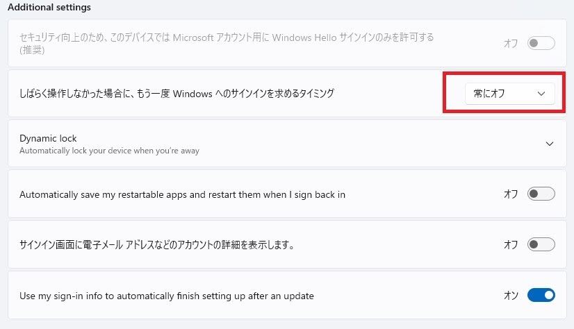 「しばらく操作しなかった場合に、もう一度Windowsへのサインインを求めるタイミング」ボックスを変更