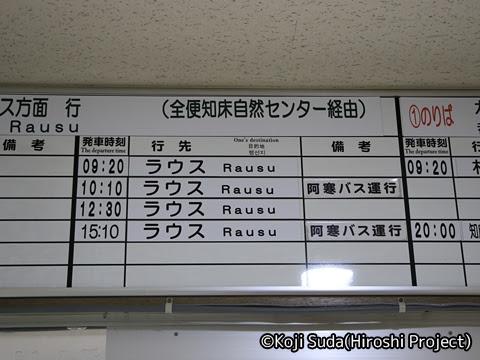 斜里バス「ウトロ羅臼線」 ・213 ウトロ温泉バスターミナル_02