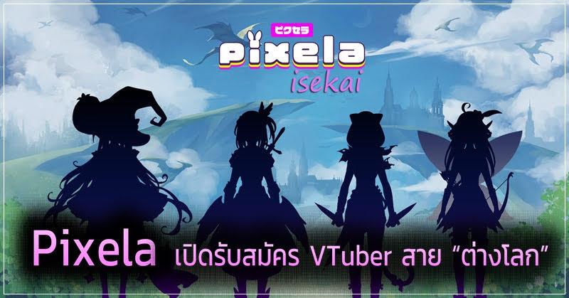 Pixela เปิดรับสมัครออดิชั่น VTuber สาย Isekai