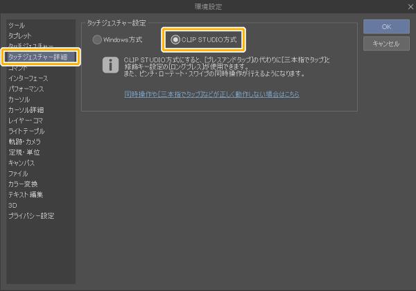 クリスタ環境設定「タッチジェスチャー詳細」