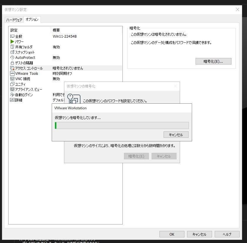 VMware vTPM 仮想マシンを暗号化する