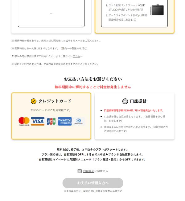 パルミー申し込み(お支払い方法)