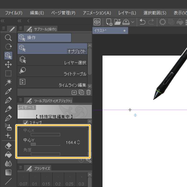 クリスタ特殊定規(ガイド)「中心X・Y」