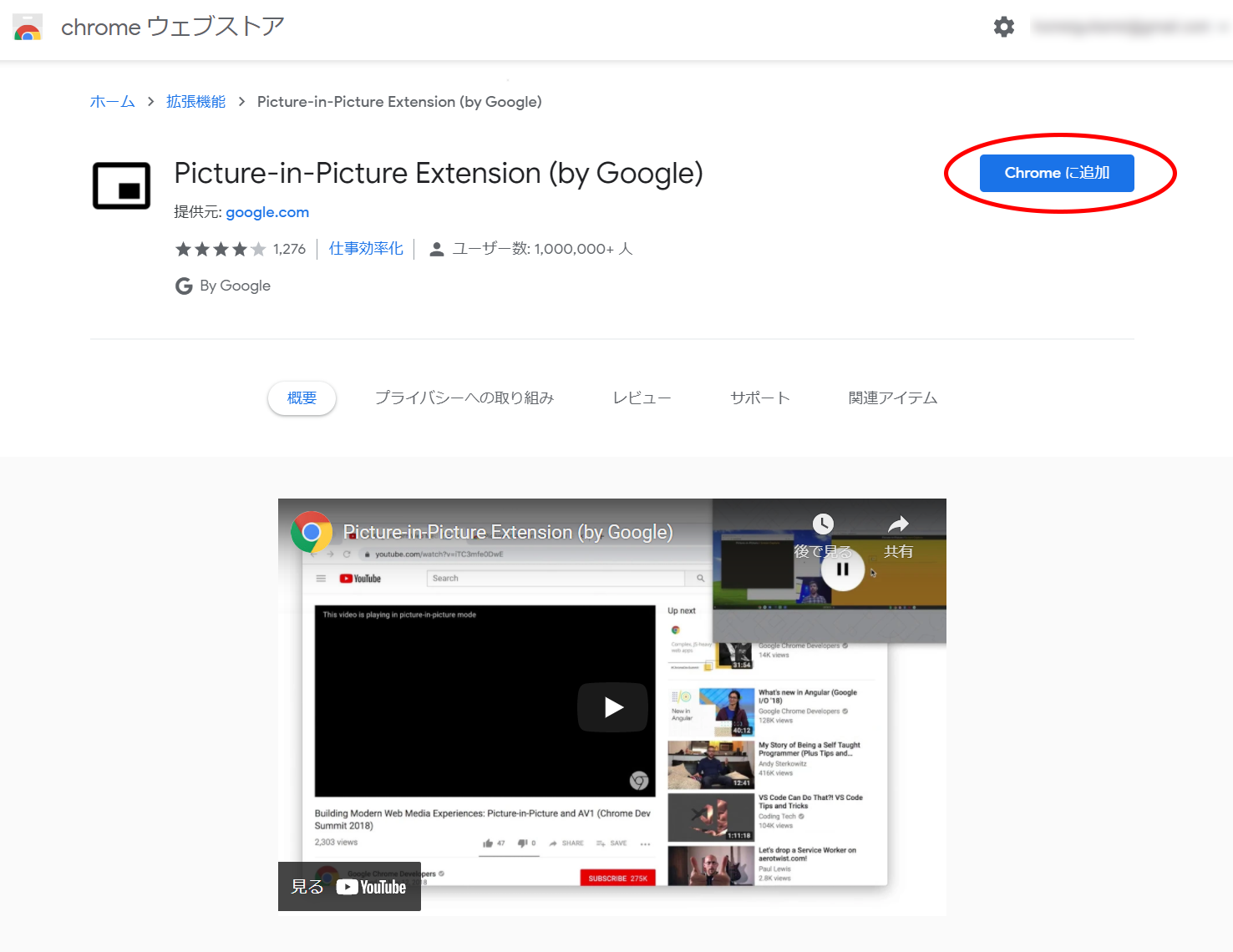 Google ChromeでAmazonプライムビデオを「ピクチャーインピクチャー」で常に前面に表示させる