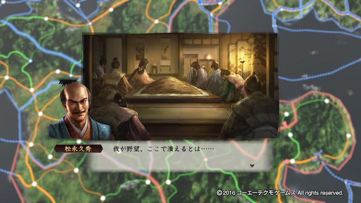 1581年5月 松永久秀が死亡