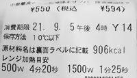 セブン とみ田 カロリー