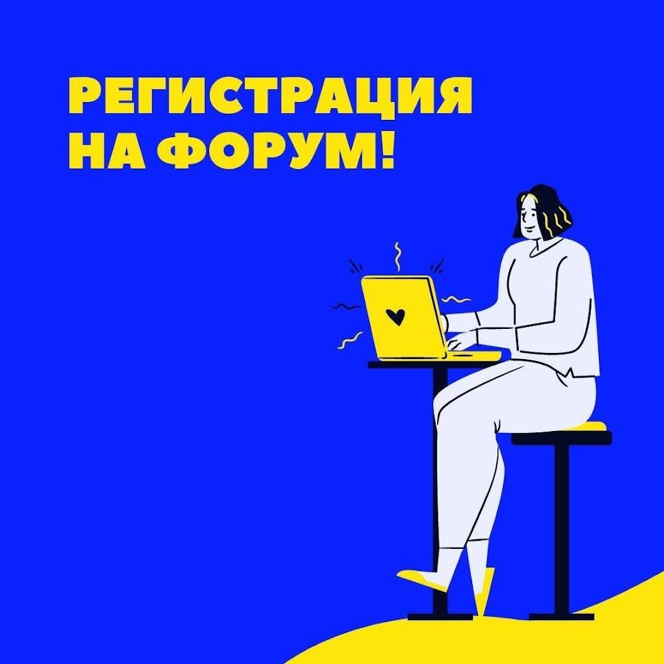 "Форум ""PROнаставник"""