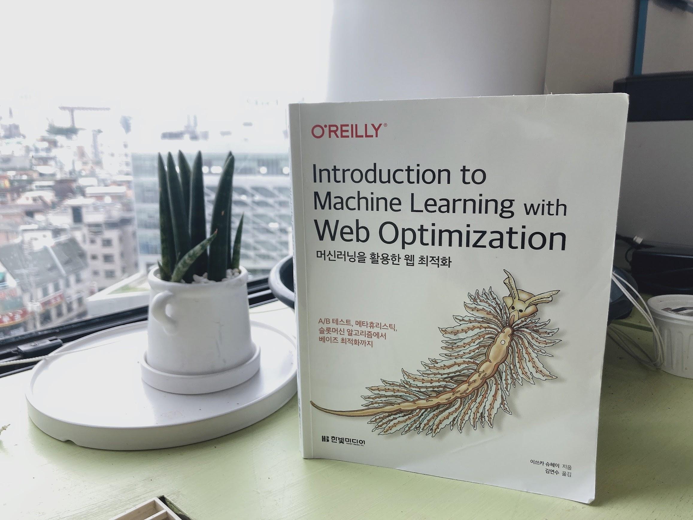hanbit-ml_web_optimization-01