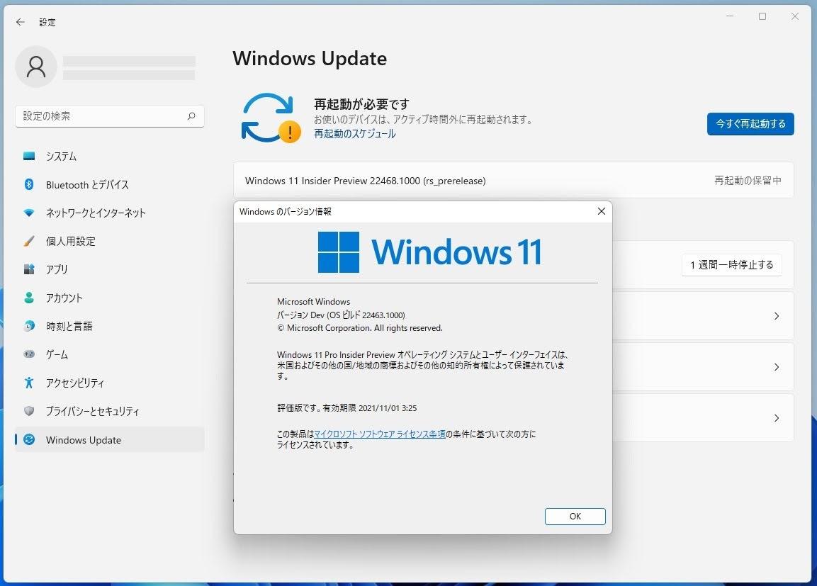 VMwareとWindows11 build 22468.1000 on Legacy物理マシン 新Buildが降りてきた