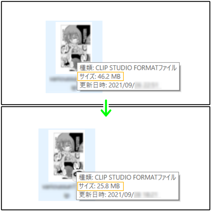 クリスタのファイルサイズ軽量化(Ver.1.11.0)