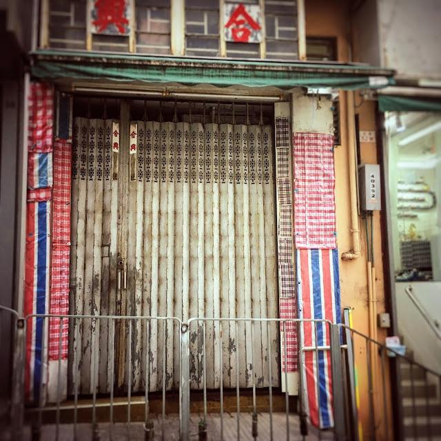 折疊, 鐵閘, Hong Kong, vintage, Folding Gate, Shopfront,  香港, 通花鐵閘