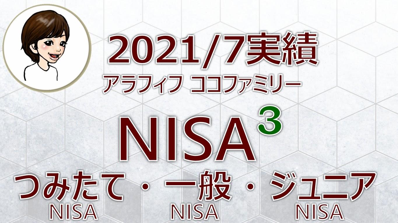 アラフィフ主婦ココファミリーの楽天証券のNISA口座2021年7月度実績