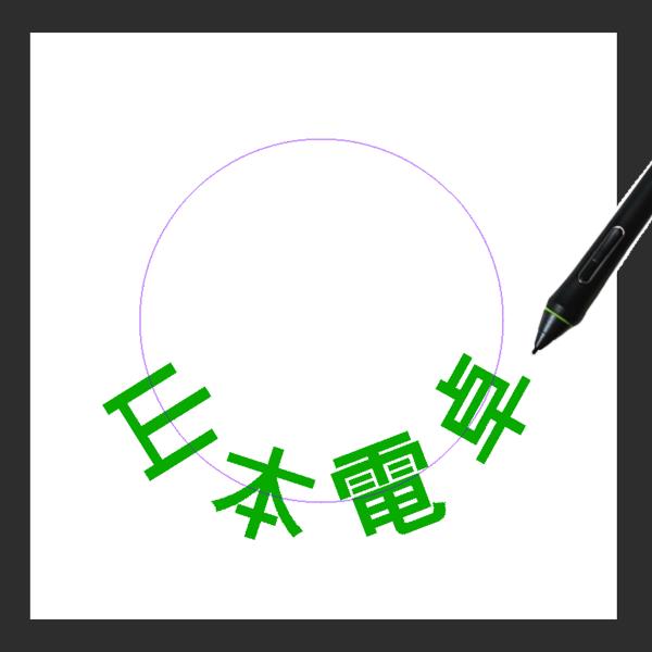 クリスタで円形テキストを描画