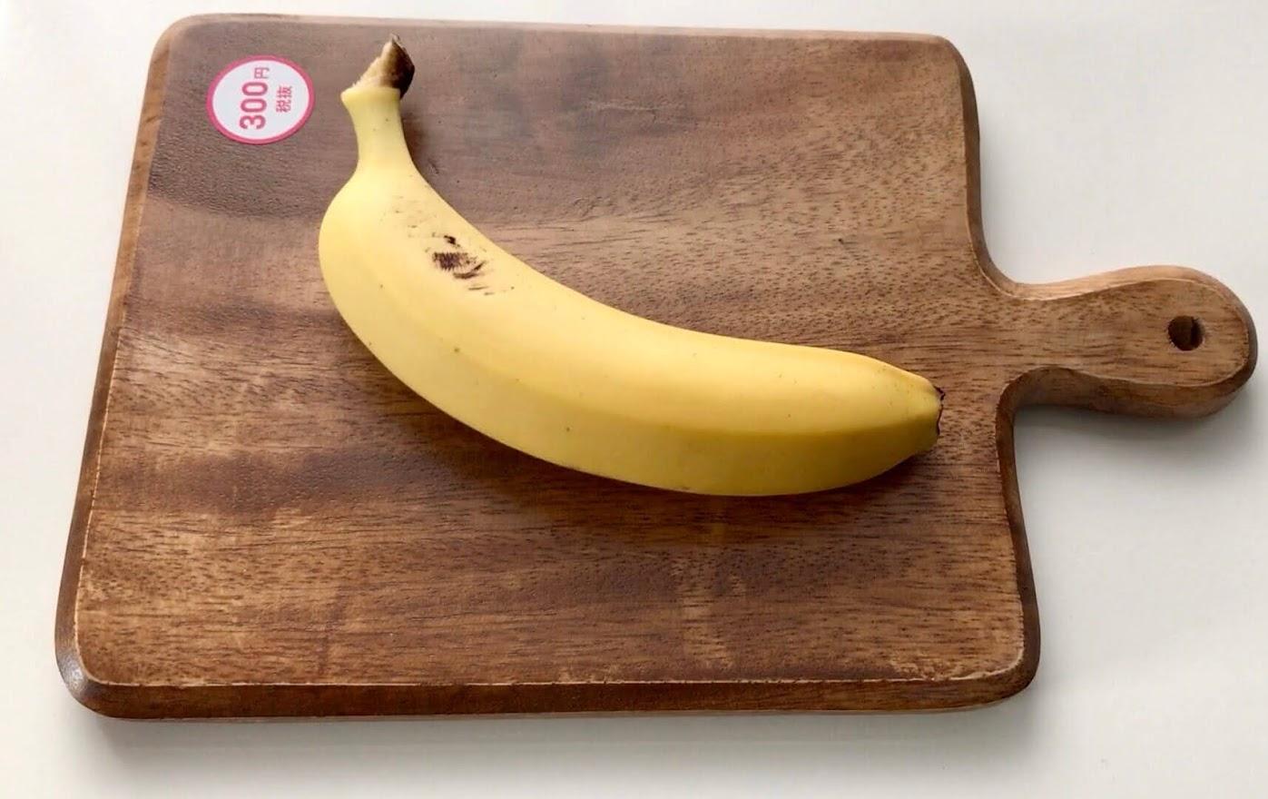ダイソー木のまな板とバナナ