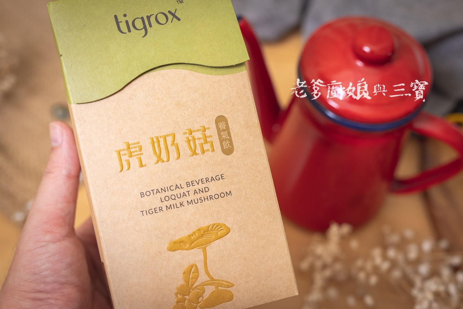 新冠在,保養不懈怠!來親自體驗這被視為馬來西亞國寶的【唯樂】虎奶菇養氣飲評價