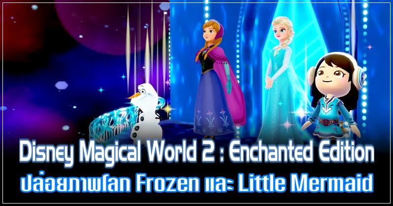 ปล่อยตัวอย่างใหม่โลกของ Frozen และ Little Mermaid