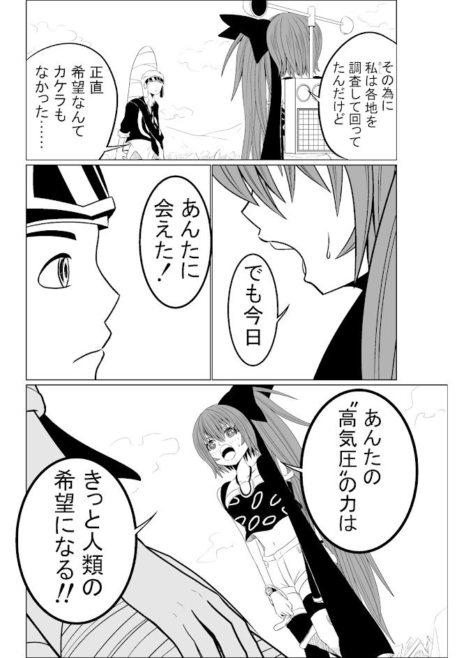 バリアス・サン5_14(そのまま)