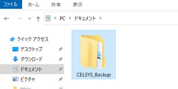 クリスタのCELSYS_Backupフォルダ