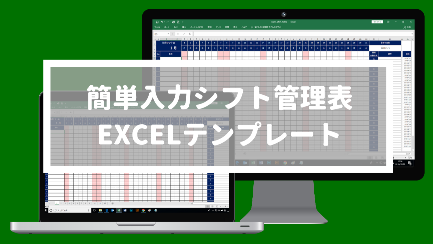 簡単入力シフト管理表 EXCELテンプレート