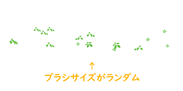 クリスタのランダム設定によるブラシサイズの変化(葉ブラシ)