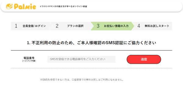 パルミー申し込み(SMS認証)
