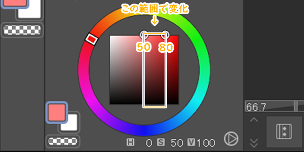 クリスタ「色の変化」(彩度)